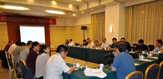 中國建筑金屬結構協會鋼結構專家組擴大會議