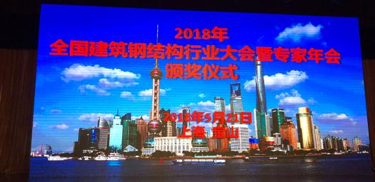 2018年全國建筑鋼結構行業大會頒獎