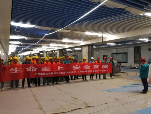 """北京城建安装集团兰州项目部 开展2018年""""安全生产月""""活动"""