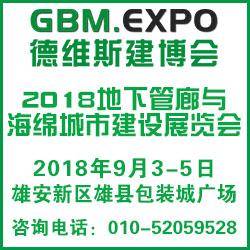 2018雄县地下管廊与海绵城市展览会