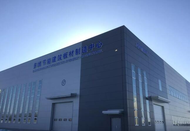 多维绿建科技(天津)节能建筑板材制造中心一号生产线正式投产