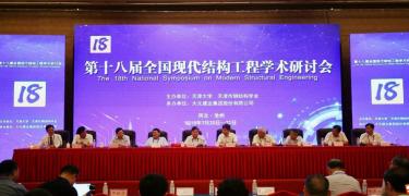 第十八届全国现代结构工程学术研讨会圆满召开