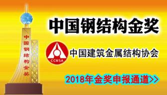 """关于做好第十三届""""中国钢结构金奖""""工程申报、推荐工作"""
