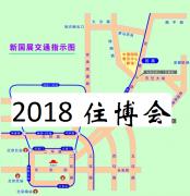 2018北京第十七届中国国际住宅产业暨建筑工业化产品与设备博览会