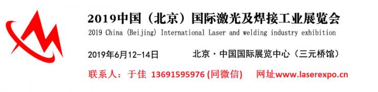 2019中国(北京)国际激光及焊接工业展览会