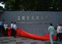 深圳首个装配式钢结构学校正式投入使用