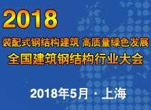 2018年全國建筑鋼結構行業大會