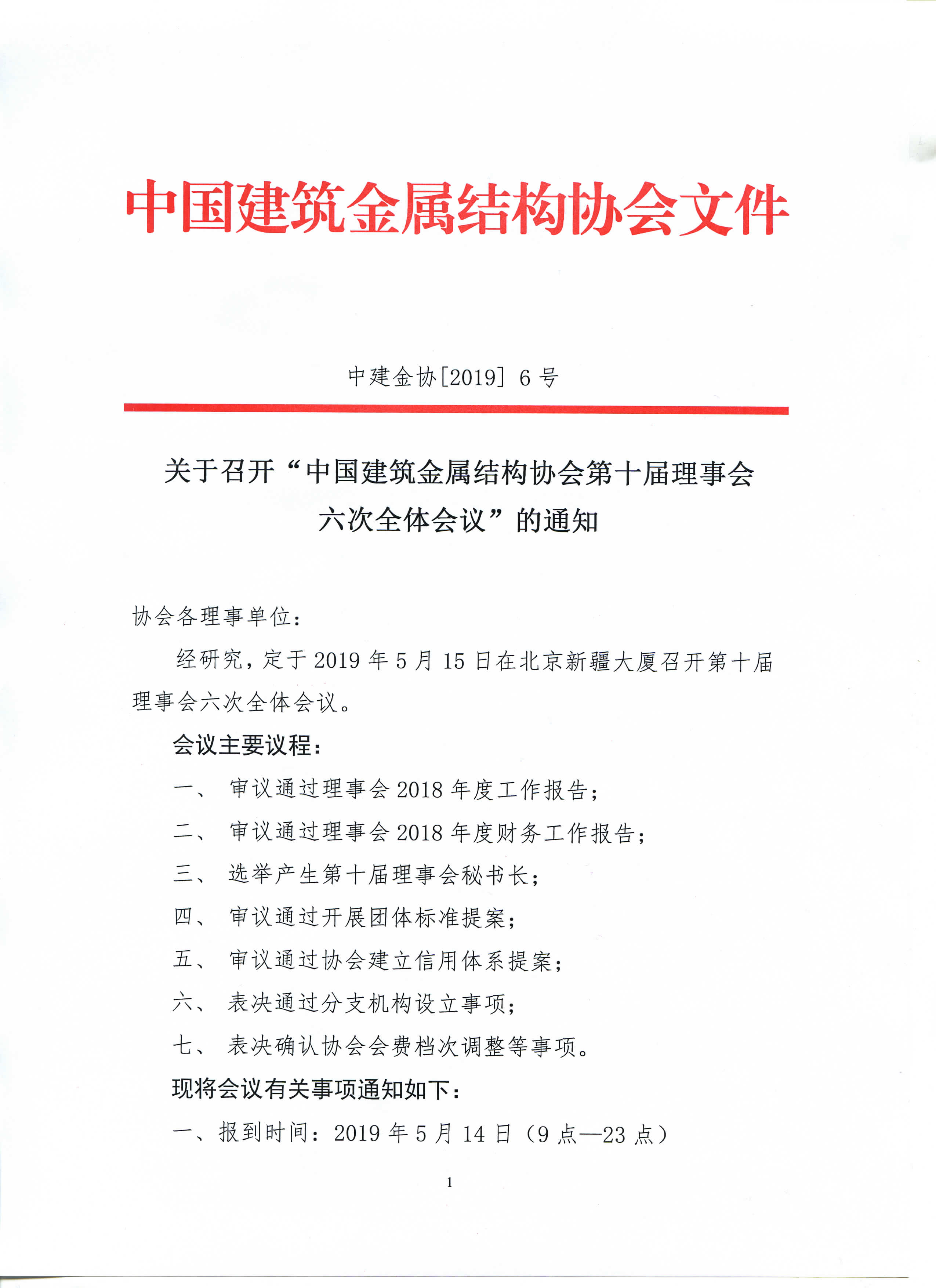 理事会通知_页面_1.jpg