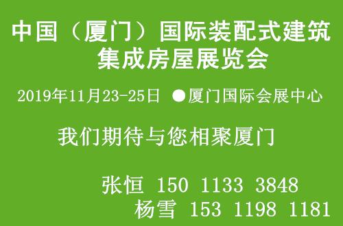 中国(厦门)国际装配式建筑及集成房屋展览会