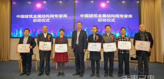 中国建筑金属结构网专家库启动仪式颁发聘书