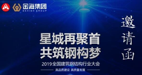 2019年全国建筑钢结构行业大会欢迎您
