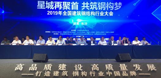 2019年全國建筑鋼結構行業大會在長沙隆重召開