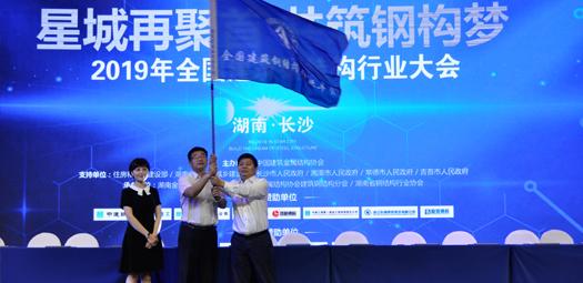 2020年全国建筑钢结构行业大会我们湖北武汉再相聚