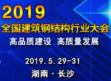 2019年全國建筑鋼結構行業大會