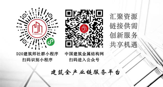 D20建筑师社群小程序上线  建筑金属结构网  微信公众号