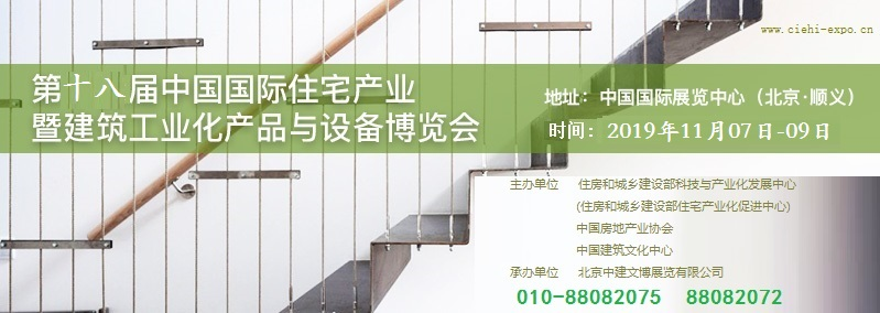 2019北京住博会装配式建筑展住宅产业展建筑工业化展览会