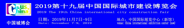 2019北京第十九届中国国际城市建设博览会中国城博会