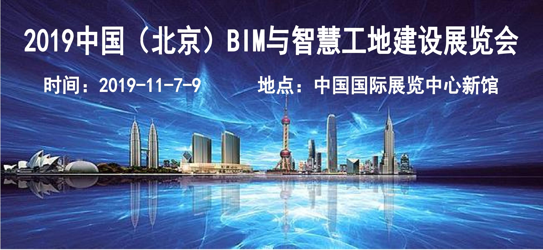 2019北京BIM与智慧工地建设展览会