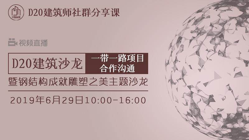 北京-加德满都中心为建筑金属结构企业举办走进尼泊尔咨询会