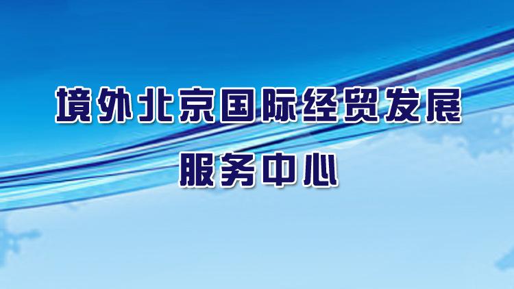 境外北京国际经贸发展服务中心介绍