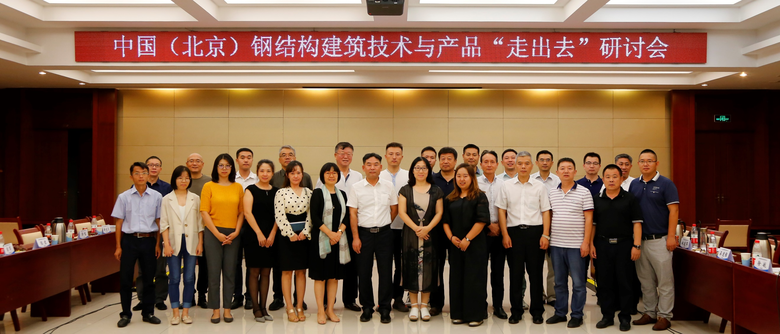 "D20 | 中国(北京)钢结构建筑技术与产品""走出去""和研讨会"