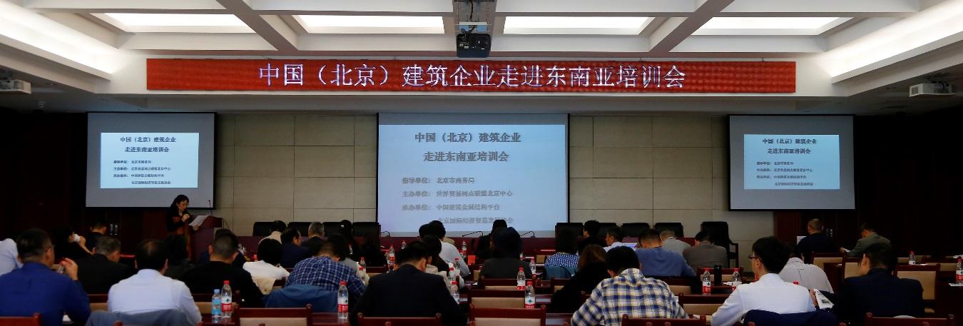 中国(北京)建筑企业走进东南亚培训会在京召开