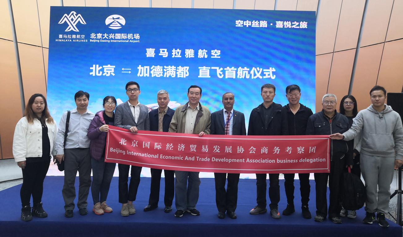 北京国际经济贸易发展协会赴尼泊尔商务考察