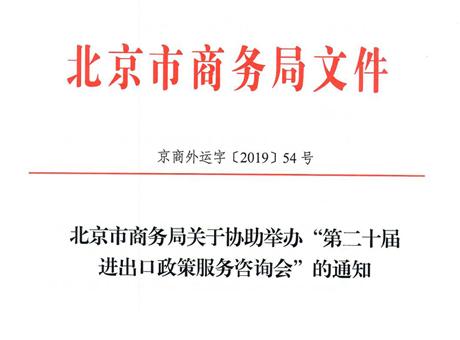 """北京商务局关于协助举办""""第十二届进出口政策服务咨询会""""的通知"""