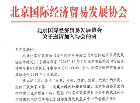 北京国际经济贸易发展协会关于邀请加入协会的函