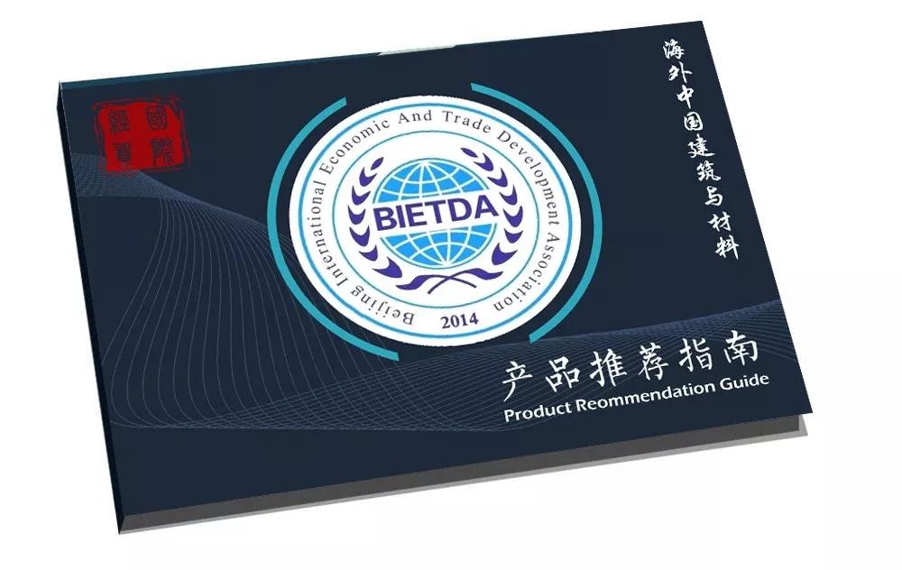《海外中国建筑与材料-产品推荐指南》征稿通知