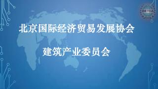 北京国际经济贸易发展协会成立建筑产业委员会介绍