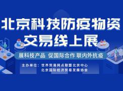 协会通知||北京科技防疫物资交易线上展