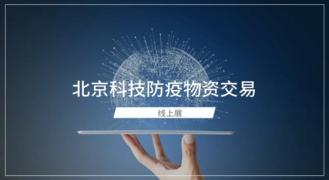 """""""北京科技防疫物资交易线上展""""在京开幕"""