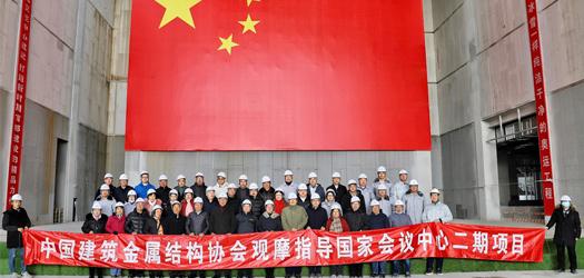 观摩参观北京国家会议中心二期