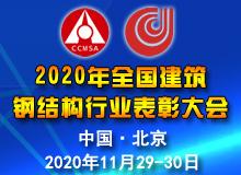 2020年全国建筑钢结构行业表彰大会