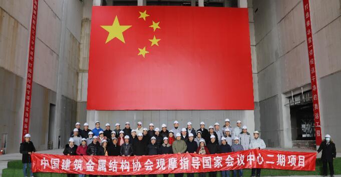 """北京""""国家会议中心二期""""行业专家官网观摩会圆满成功"""