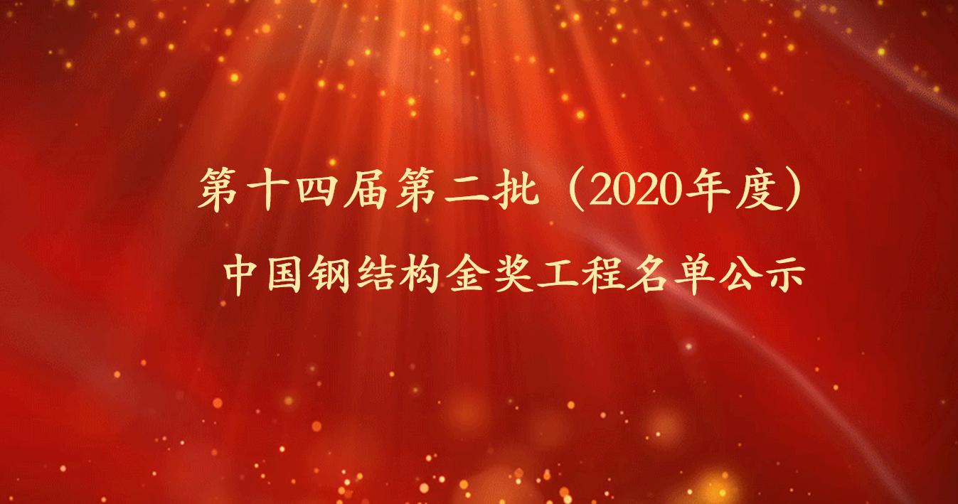 第十四届第二批(2020年度)中国钢结构金奖工程公示
