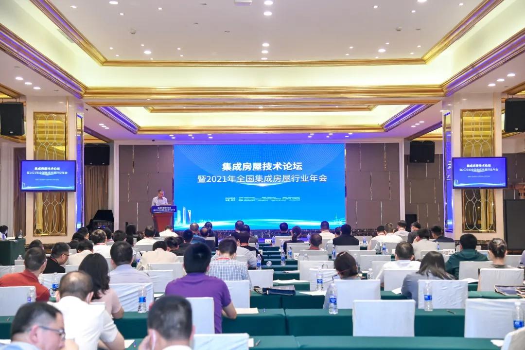 集成房屋技术论坛暨2021年全国集成房屋行业年会在汉成功举办
