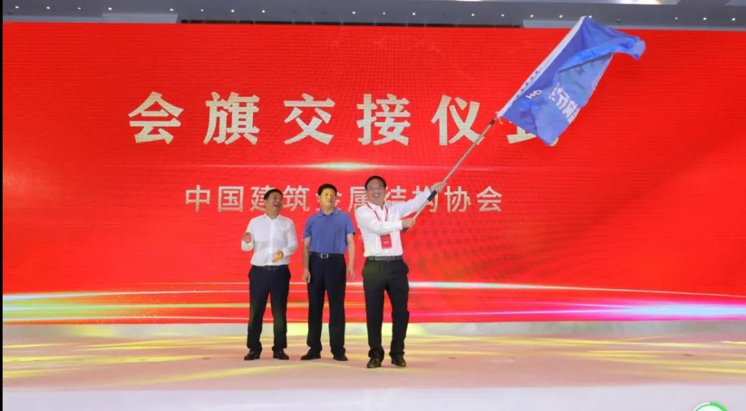 2022年全国建筑钢结构行业大会挥师上海