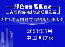 2021年全国建筑钢结构行业大会