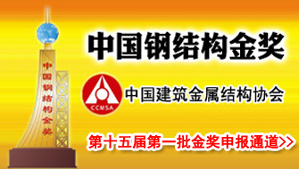 """关于做好第十五届第一批""""中国钢结构金奖""""工程申报、推荐工作的通知"""