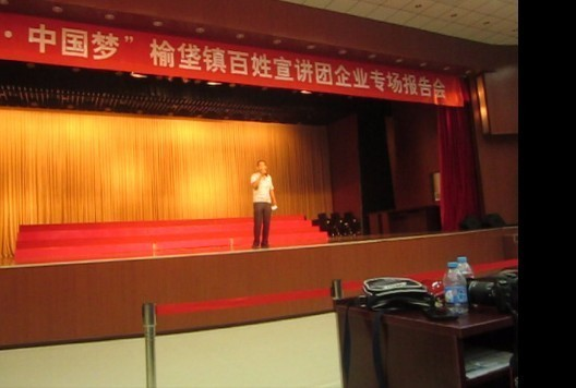 """榆垡镇政府举行""""我的梦61中国梦""""歌咏比赛 ---梦动你我心,编织中国"""