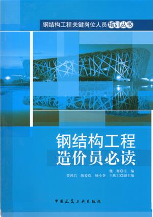 也可作为钢结构工程项目管理人员,施工技术人员,监理人员的参考用书.